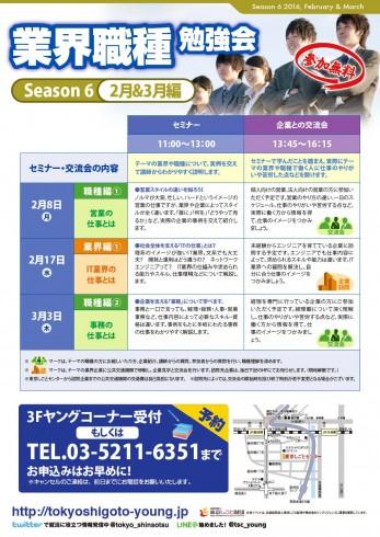 【Webアップ用】業界職種Season6_チラシ_280208_ページ_2
