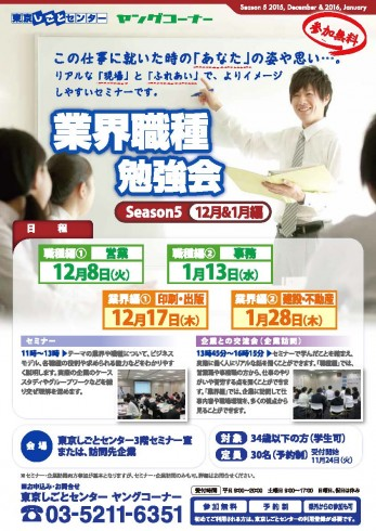 【Web用】チラシ_業界職種勉強会_Season5_ページ_1