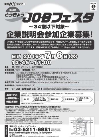 【ポータルUP】JF3_企業チラシ表_280706