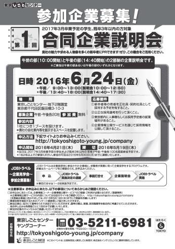 【最終版】 合説①企業向けチラシ3ol