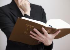 内定に関する法的基礎知識
