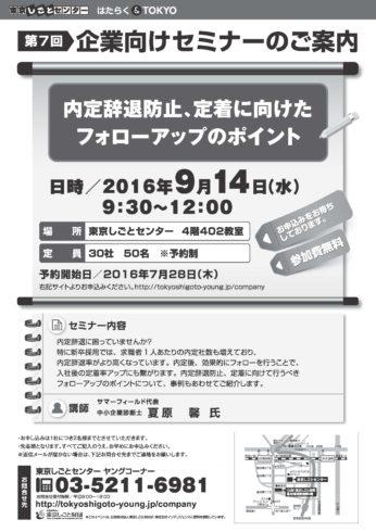 【最終版】第7回0914_企業セミナー表3ol