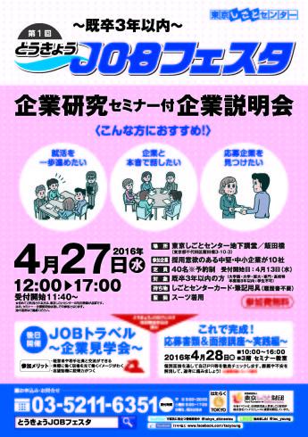 【ポータル用】JFG1_利用者チラシ表_280427