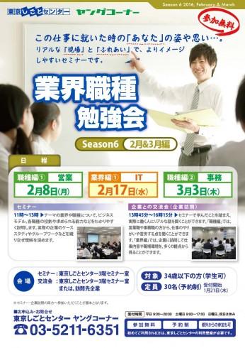 【Webアップ用】業界職種Season6_チラシ_280208_ページ_1
